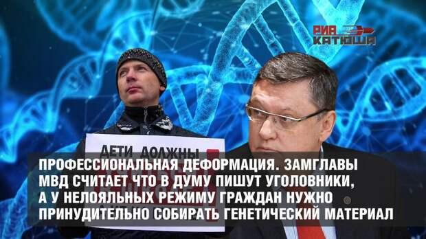 Профессиональная деформация замминистра МВД Игоря Зубова
