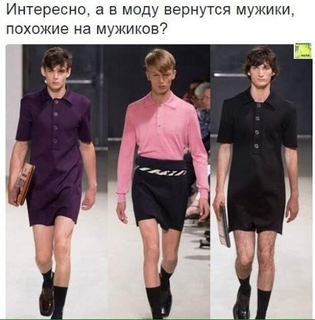 О, боже, мама, куда же подевались настоящие мужчины? ТП среди моднявых мусчинок