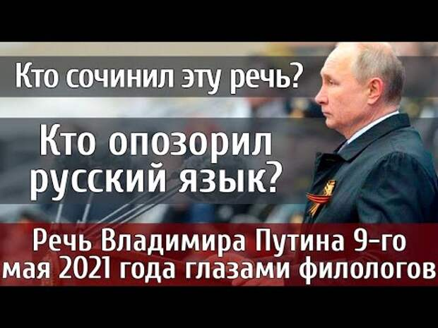 Кто опозорил русский язык? Речь Владимира Путина 9-го мая 2021 года глазами филологов