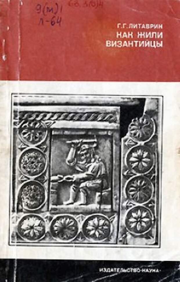 Как жили византийцы