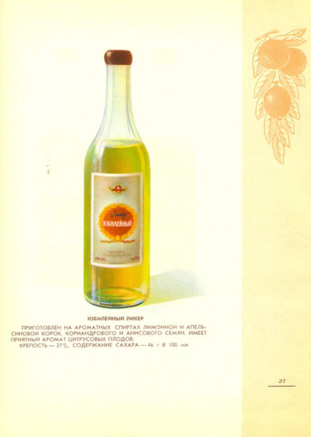 Ароматный ликер, приготовленный на ароматных спиртах лимонной и апельсиновой корок.