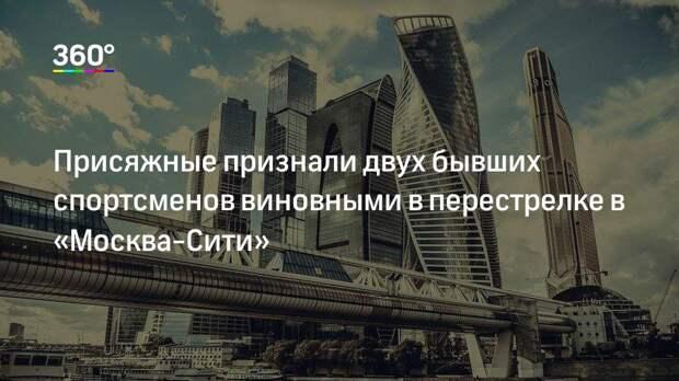 Присяжные признали двух бывших спортсменов виновными в перестрелке в «Москва-Сити»