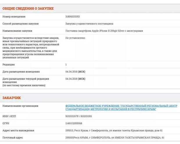 Крымский центр стандартизации за бюджетные деньги закупил два телефона Iphone X 4