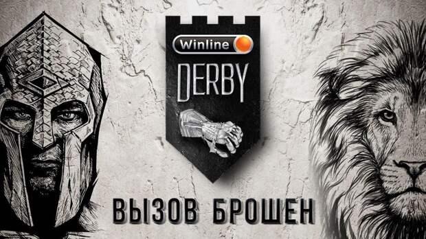 Дерби «Спартак» — «Зенит» получило новое название