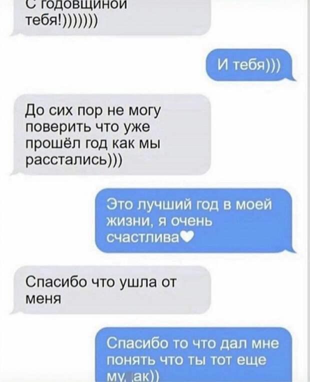 Мем про отношения