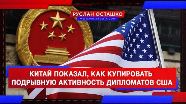 Китай показал, как надо купировать подрывную активность дипломатов США