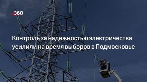 Контроль за надежностью электричества усилили на время выборов в Подмосковье