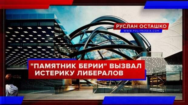 Либералы устроили истерику вокруг «памятника Берии на ВДНХ»