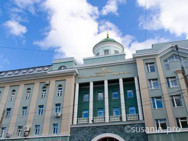 Выпускники УдГУ могут не успеть подать документы в магистратуру из-за изменения сроков выдачи дипломов
