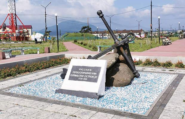В центре Южно-Курильска установлен старый якорь - памятник русским первооткрывателям Курил.