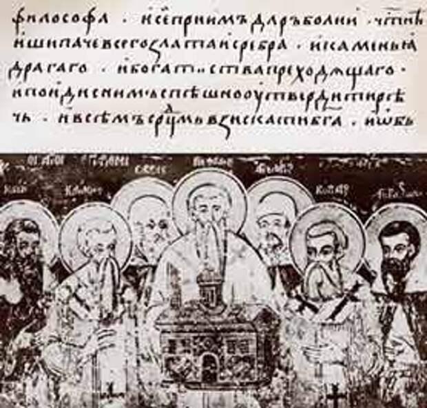 Славянские апостолы Кирилл и Мефодий с учениками