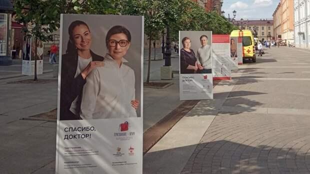 «Спасибо, доктор!»: на Малой Конюшенной открылась посвящённая врачам выставка