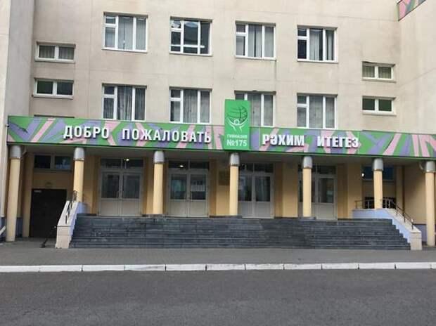 Министр образования Татарстана: Гимназия № 175 в Казани, где произошла стрельба, имеет паспорт безопасности
