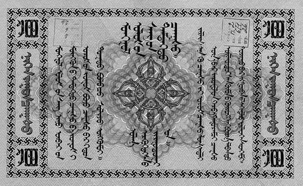 Банкнота Монгольского национального банка 100 рублей 1916 г.