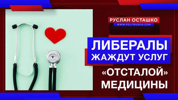 Живущие в Лондоне либералы жаждут услуг «отсталой российской медицины»