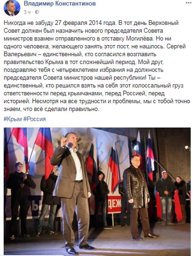 Владимир Константинов поздравил главу Крыма с четырехлетием избрания на должность председателя Совета министров (ФОТО)