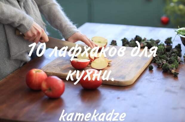 10 Лайфхаков для кухни.