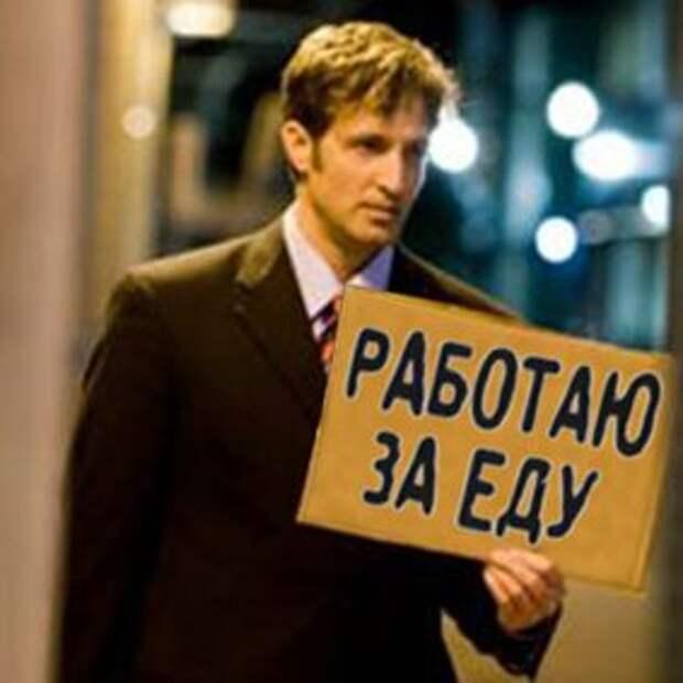Безработным решили устроить поражение в правах