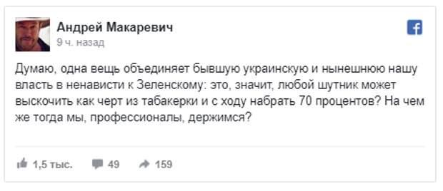 """Макаревич уравнял Путина и Порошенко в ненависти к Зеленскому и сразу получил """"вопрос из зала"""""""