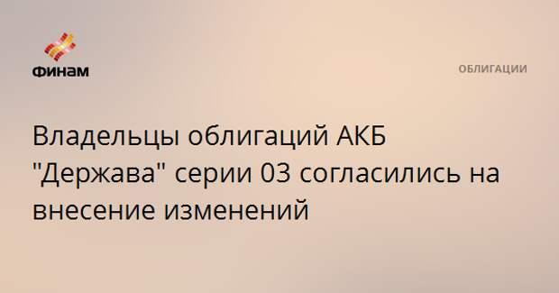 """Владельцы облигаций АКБ """"Держава"""" серии 03 согласились на внесение изменений"""