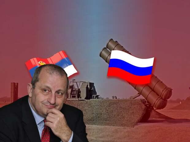Протест США к России в связи с военными маневрами в Сербии прокомментировал Яков Кедми и предсказал военную базу РФ на Балканах