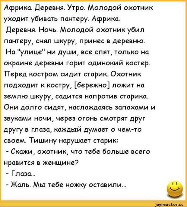 анекдоты-циничные-анекдоты-167472 (508x561, 141Kb)