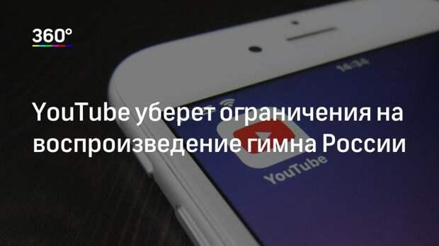 YouTube уберет ограничения на воспроизведение гимна России