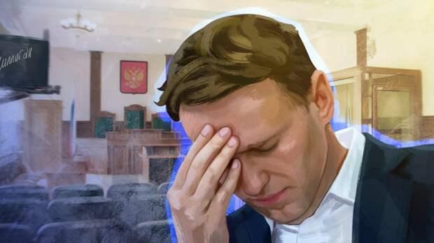 Суд отклонил иск Навального о незаконности присвоения статуса склонного к побегу