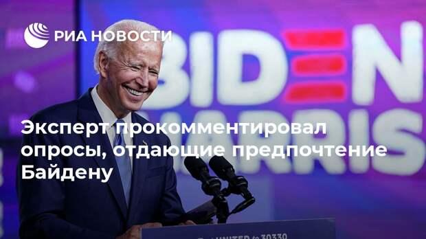 Эксперт прокомментировал опросы, отдающие предпочтение Байдену