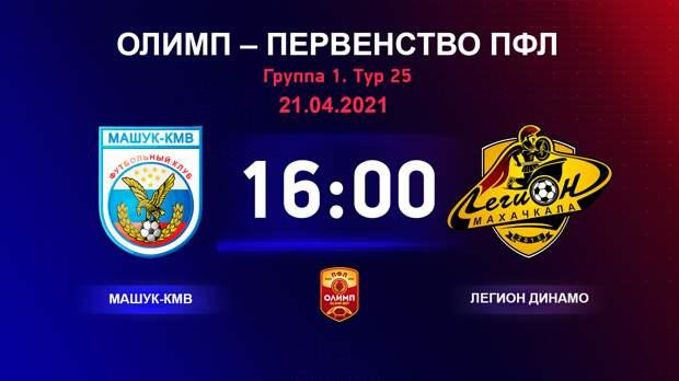 ОЛИМП – Первенство ПФЛ-2020/2021 Машук-КМВ vs Легион Динамо 21.04.2021