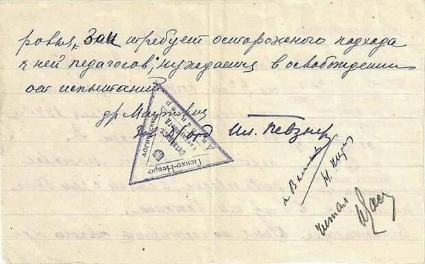 Сканы справок о психическом здоровье Космодемьянской.