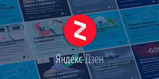 Яндекс.Дзен представил новый интерфейс и подход к формированию ленты контента