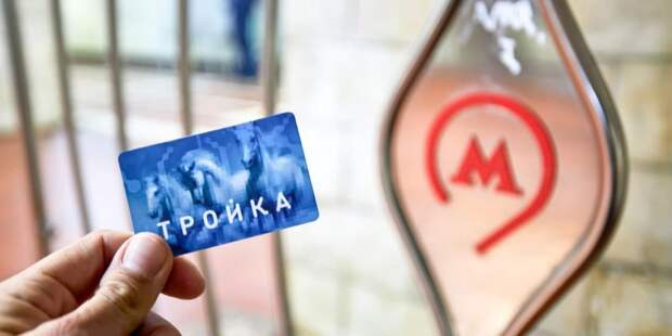 Москва подписала соглашения еще с двумя регионами об интеграции карты «Тройка» / Фото: М.Денисов, mos.ru