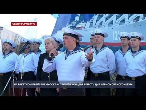 На ракетном крейсере «Москва» прошёл концерт в честь Дня Черноморского флота