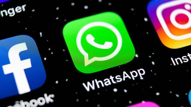 Пользователей предупредили об угрозе слежки через WhatsApp
