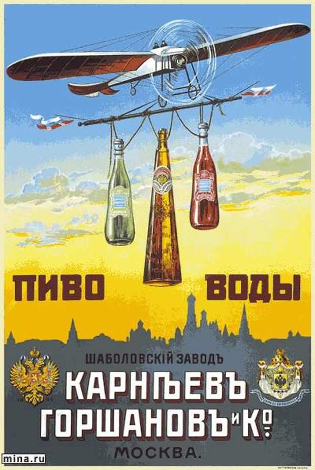 Рекламные плакаты из царской России. 2