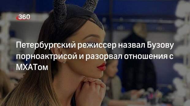 Петербургский режиссер назвал Бузову порноактрисой и разорвал отношения с МХАТом
