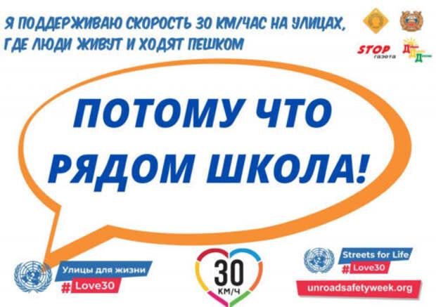 Госавтоинспекция Севастополя: стартует Шестая глобальная неделя безопасности дорожного движения
