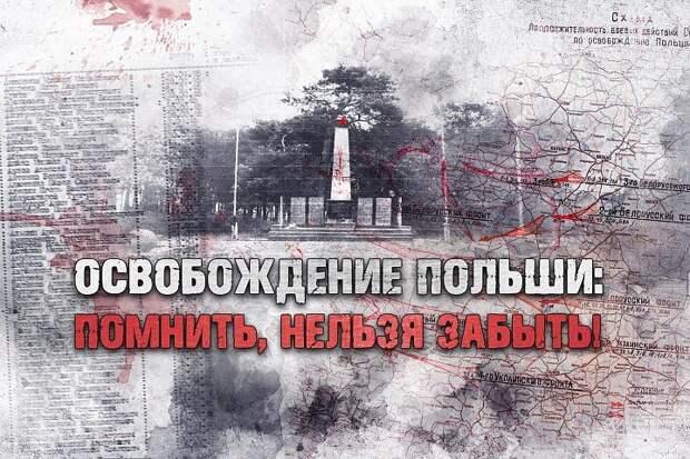 Минобороны опубликовало архивные материалы об освобождении Польши от фашистско-немецких захватчиков