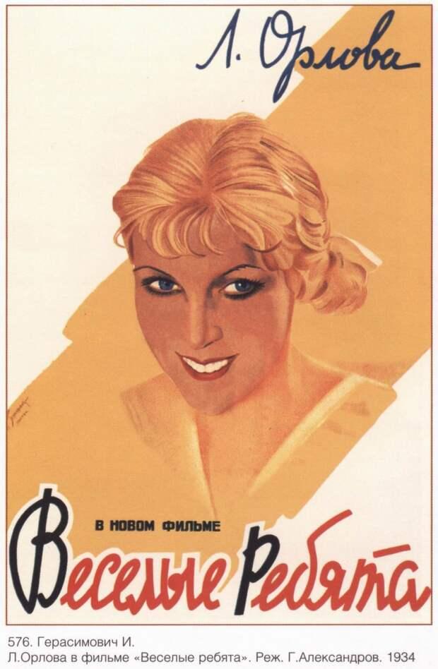 Киноплакаты из советского прошлого.