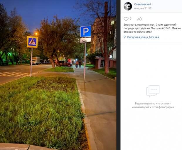 С тротуара на Писцовой убран дорожный знак