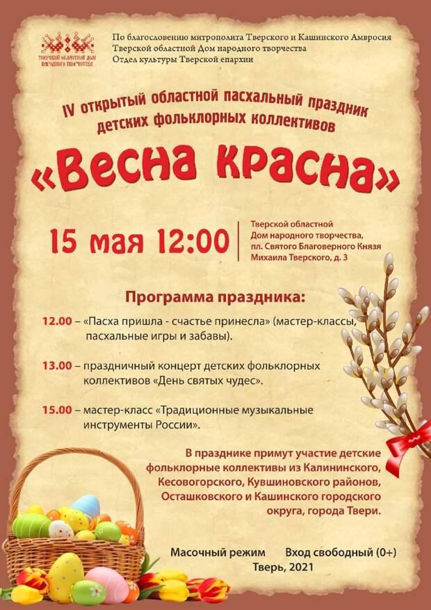 Детские фольклорные коллективы из районов Тверской области примут участие в фестивале «Весна красна»