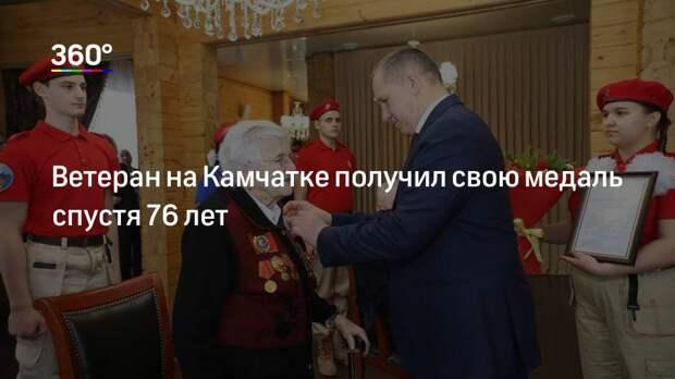 Ветеран на Камчатке получил свою медаль спустя 76 лет