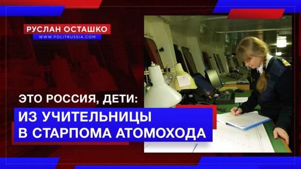 Это Россия, дети: как учительница из провинции стала помощником капитана атомного ледокола