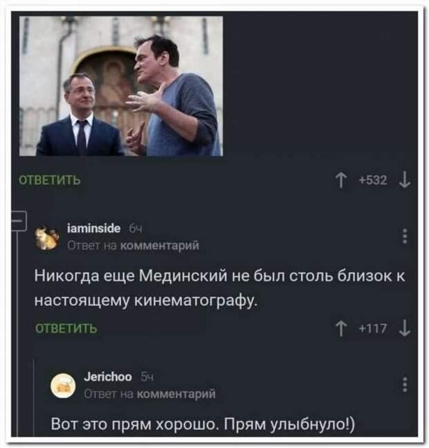 Смешные комментарии. Подборка №chert-poberi-kom-12110424072020