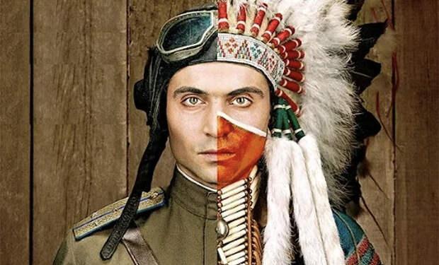 Герой СССР пропал на 11 лет, а когда нашелся, то выяснилось, что он стал вождем индейцев