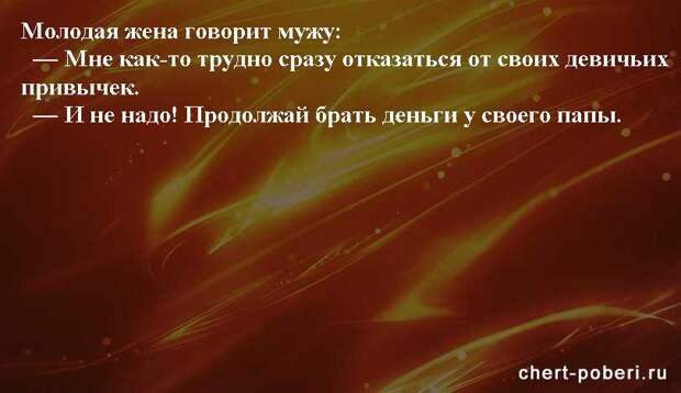 Самые смешные анекдоты ежедневная подборка chert-poberi-anekdoty-chert-poberi-anekdoty-56240913072020-20 картинка chert-poberi-anekdoty-56240913072020-20