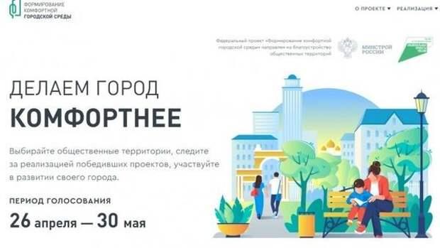 Астраханцы в течение 20 дней могут проголосовать за объекты для благоустройства
