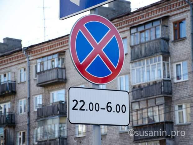 На нескольких улицах Ижевска установят запрещающие остановку знаки