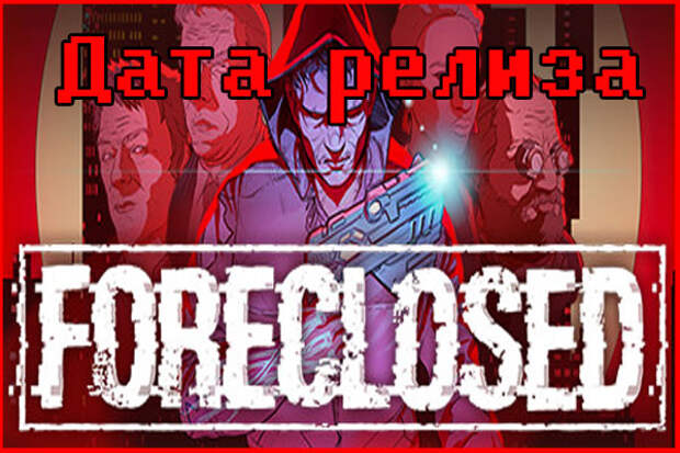 Дата релиза Foreclosed